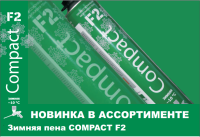 Пена монтажная COMPACT F2 Proffessional Montage Foam 900ml Winter Зима
