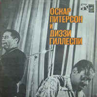 Oscar Peterson & Dizzy Gillespie - ''Оскар Питерсон И Диззи Гиллеспи''