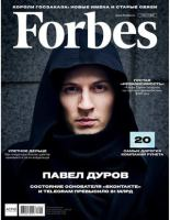 Forbes - 2017-2018 гг.
