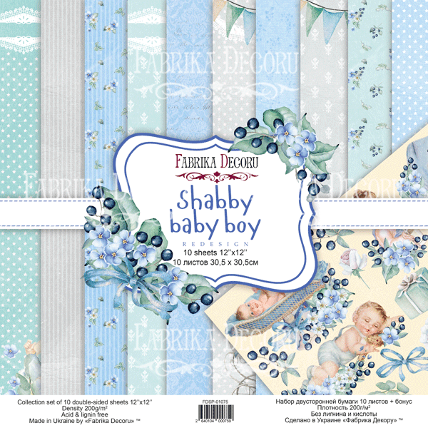 Набір скраппаперу Shabby baby boy redesign 30,5х30,5см, Фабрика Декору